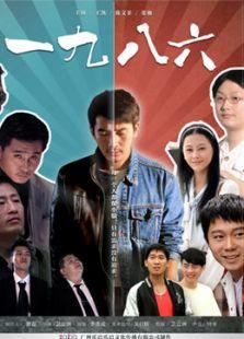 一九八六(微电影) (2012)