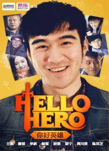 《hello,hero》(微电影)