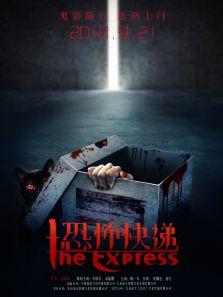 恐怖快递(恐怖片)