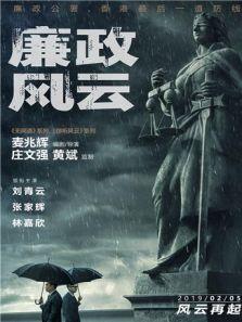廉政风云粤语版