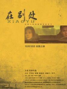 在别处(2019)