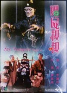 僵尸先生4:僵尸叔叔(动作片)