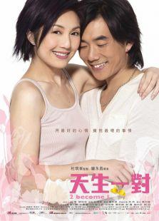 天生一对[2006]