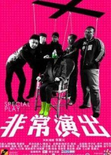 非常演出(微电影) (2013)