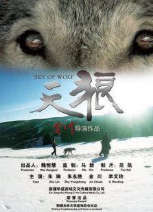 天狼(微电影)