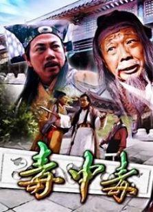 毒中毒(2003)