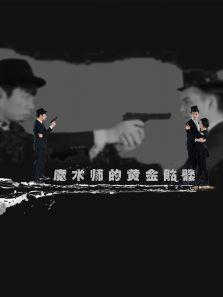 007之杀人游戏背景图