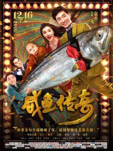 咸鱼传奇标题