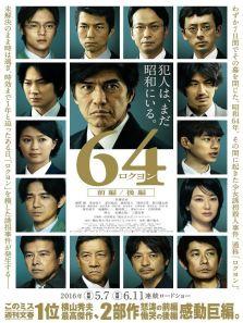 昭和64年 前篇(剧情片)