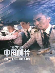 《中國機長》優酷獨家幕后記錄