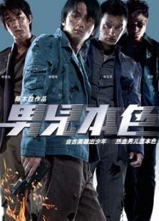 男儿本色(2007)标题