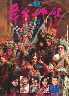 舞台姐妹(1990)