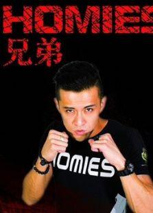 Homies兄弟(微电影)