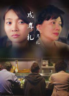 成年礼(微电影) (2013)