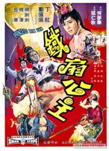 铁扇公主(1966)