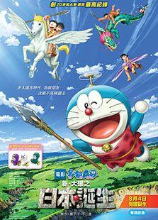 哆啦A梦:新·大雄的日本诞生标题