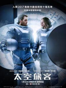 太空旅客(国语)