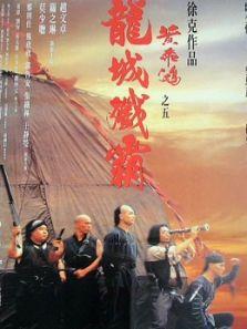 黄飞鸿之五:龙城歼霸标题