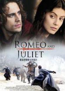 新版罗密欧与朱丽叶(上)