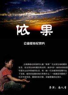 依果(微电影) (2014)