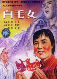 白毛女(1950)