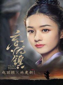忘忧镇(微电影)