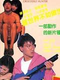 专钓大鳄 粤语背景图