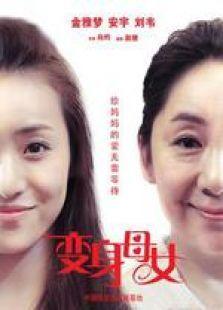 变身母女(微电影) (2012)