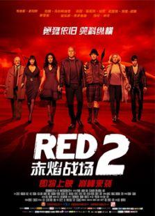 赤焰战场2完整版