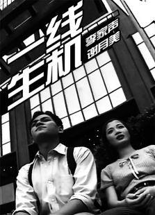 一线生机(1998)