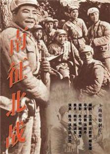 南征北战 (1952)