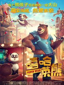 嘻哈英熊(动画片)