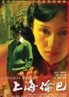 上海伦巴(剧情片)