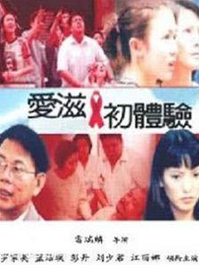 爱滋初体验