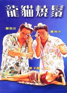 《龙猫烧须》电影-高清电影完整版-免费在线观