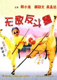 旋风小子3:无敌反斗星