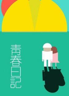 青春日记(微电影)