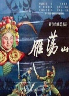 雁荡山(京剧)
