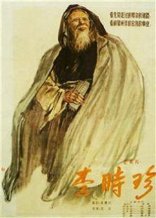 李时珍(1956)