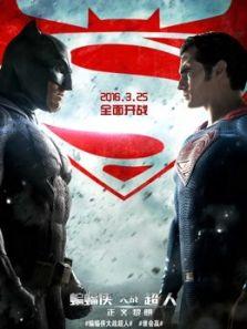 蝙蝠侠大战超人:正义黎明(普通话)