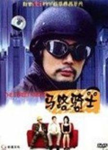 马路骑士(剧情片)
