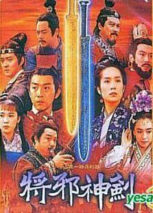 将邪神剑(剧情片)