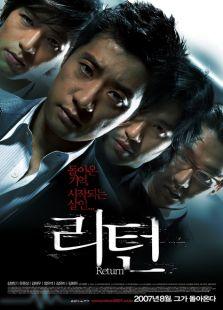 回归(2007)