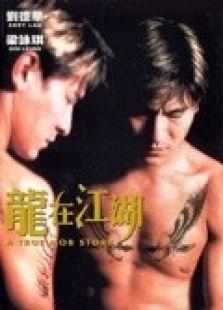 龙在江湖(1998)粤语