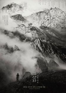 古山子:大东舆地图(纪录片)