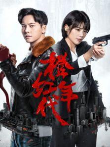 橙红年代DVD版(内地剧)