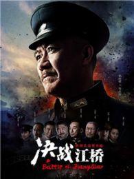决战江桥背景图