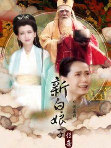 新白娘子传奇赵雅芝版(台湾剧)
