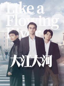 大江大河[TV版](内地剧)