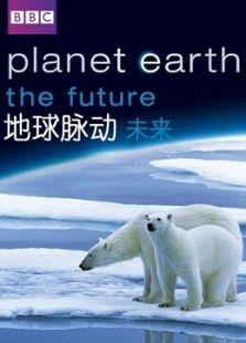 BBC:地球脉动-未来